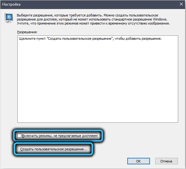 Пункт «Включить режимы, не предлагаемые дисплеем»