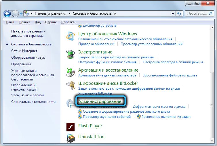 Раздел «Администрирование» в Windows 7