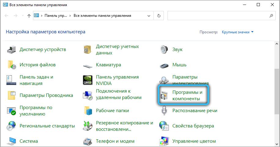 Раздел «Программы и компоненты» в Windows