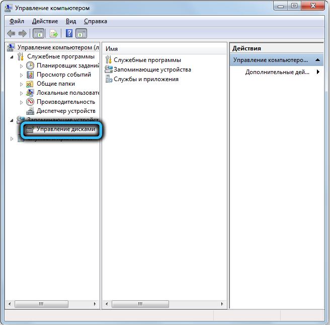 Раздел «Управление дисками» в Windows 7