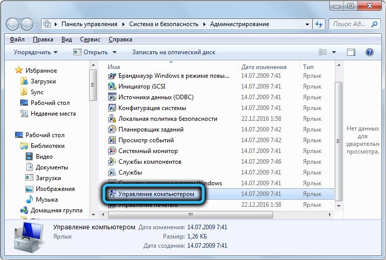 Раздел «Управление компьютером» в Windows 7