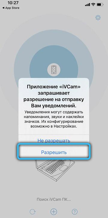Разрешение на отправку уведомлений в iVCam