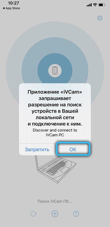 Разрешение на поиск устройств в iVCam