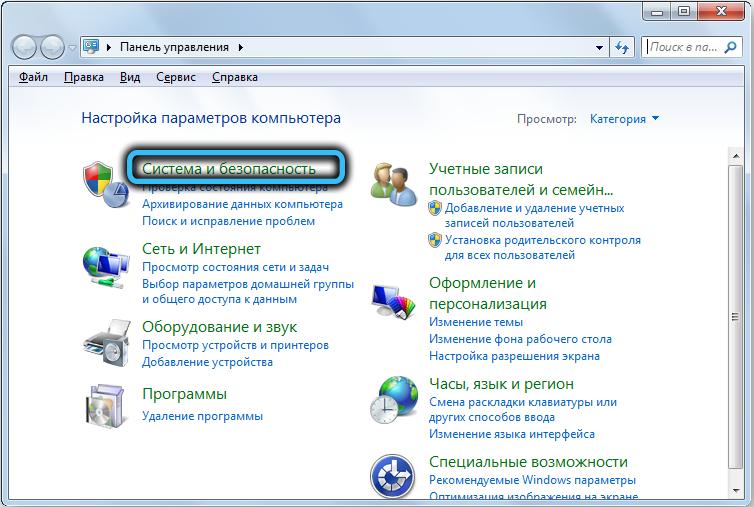 «Система и безопасность» в Windows 7