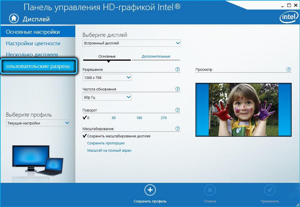 Вкладка «Пользовательские расширения» в Панели управления HD-графикой Intel