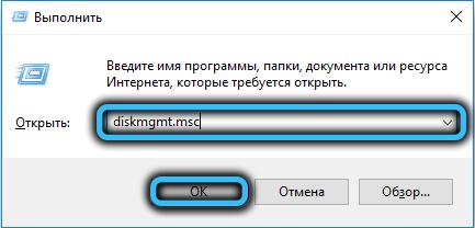 Ввод команды diskmgmt.msc в Windows 10
