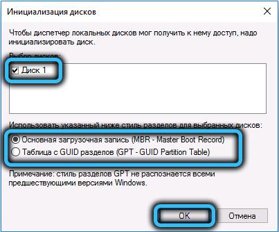 Выбор диска для инициализации в Windows 10