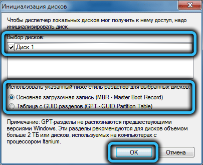 Выбор диска для инициализации в Windows 7