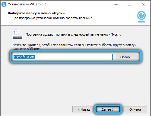 Ярлык установки iVCam