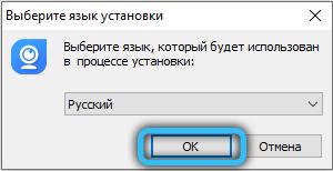 Язык установки iVCam