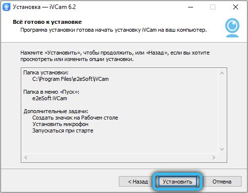 Запуск установки iVCam