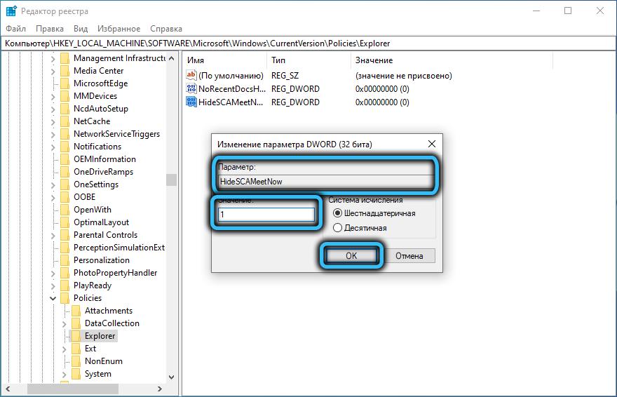 Значение параметра HideSCAMeetNow