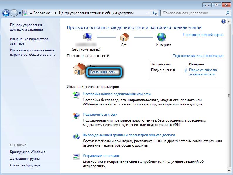 Активная сеть в Windows 7