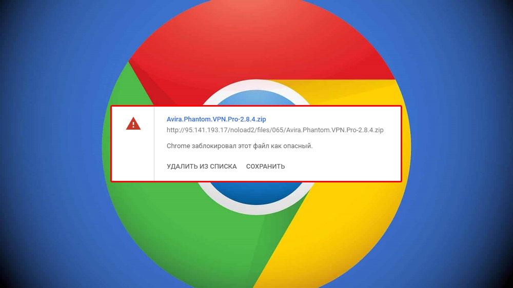 Блокировка загрузок в Chrome