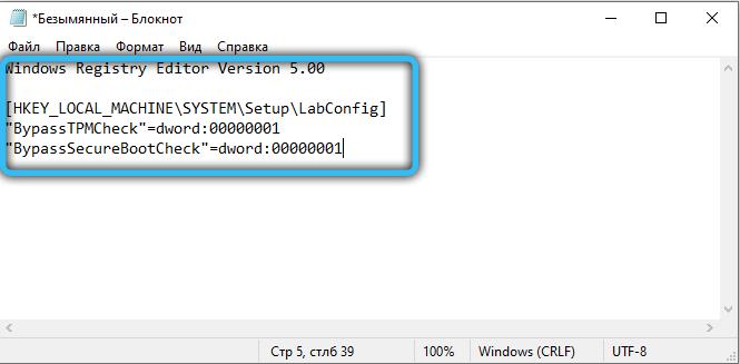 Блокнот с кодом для установки Windows11