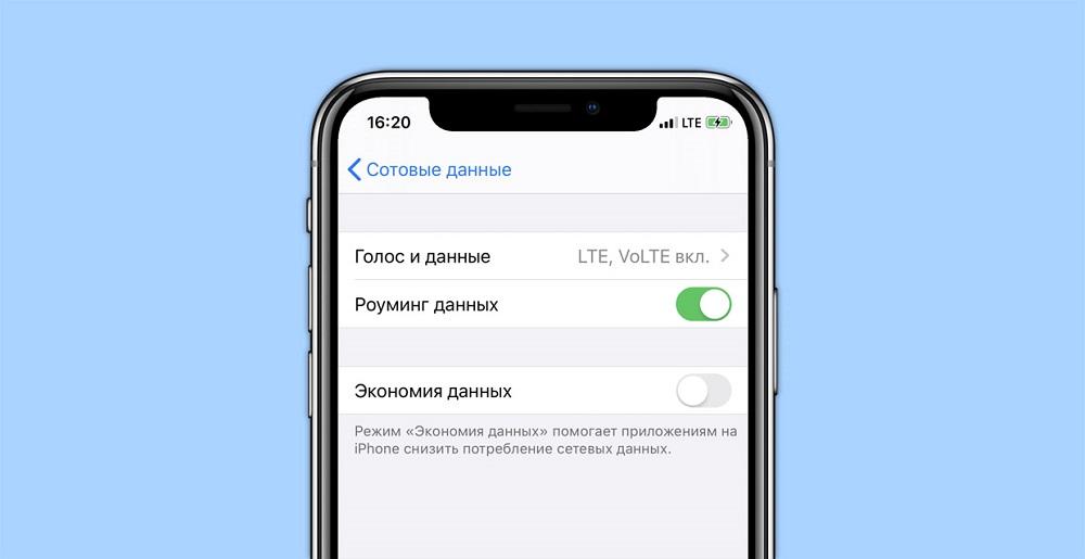 Экономия данных в iPhone