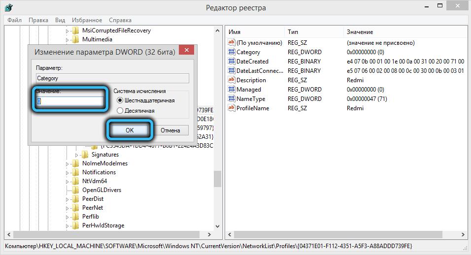 Изменение параметра Category в системном реестре
