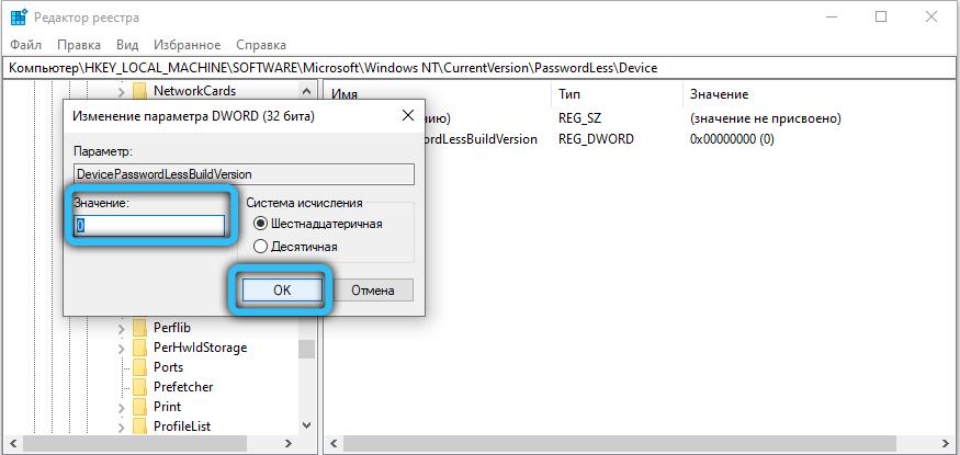Изменение параметра DevicePasswordLessBuildVersion