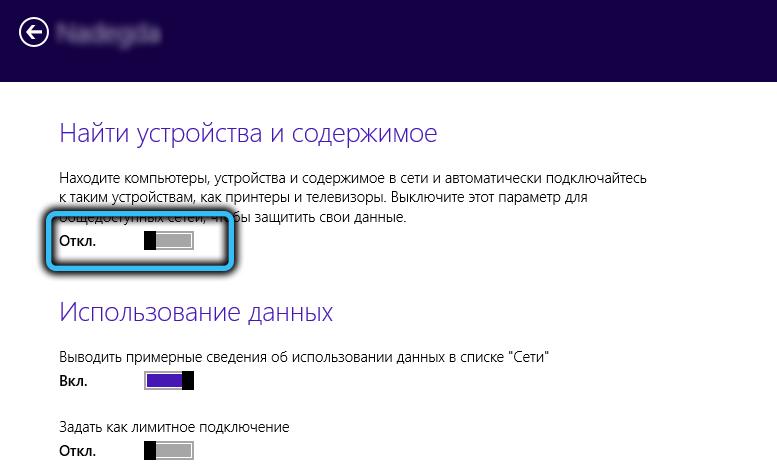 Изменение свойств подключения в Windows 8