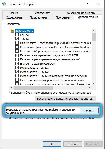 Кнопка для сброса параметров InternetExplorer