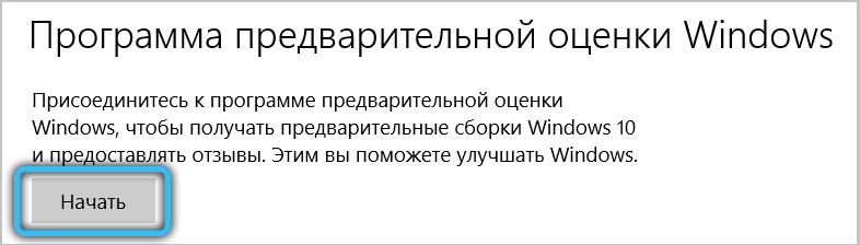 Кнопка «Начать» в разделе «Программа предварительной оценки Windows»