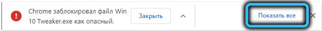 Кнопка «Показать всё» в Google Chrome