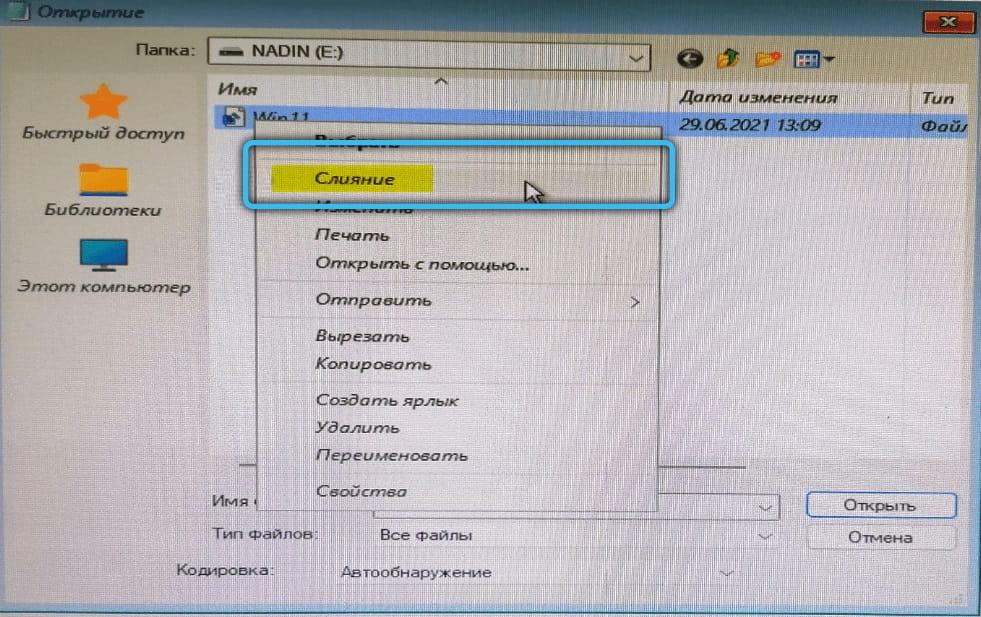 Кнопка «Слияние» при установке Windows 11