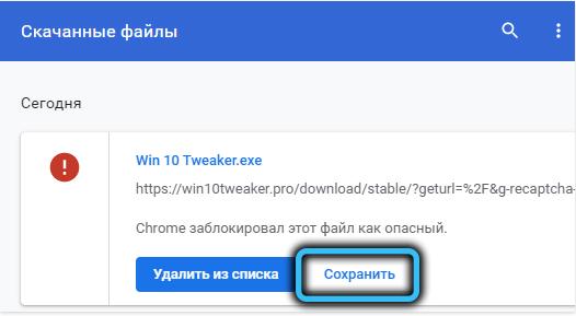 Кнопка «Сохранить» в Google Chrome