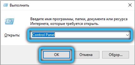 Команда Control Panel
