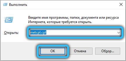 Команда inetcpl.cpl в Windows 10