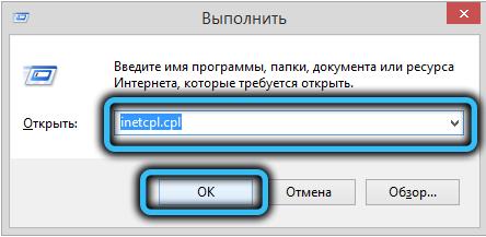 Команда inetcpl.cpl в Windows