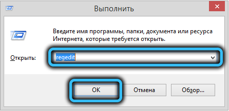 Команда regedit в Windows 8