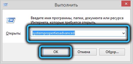 Команда systempropertiesadvanced в Windows