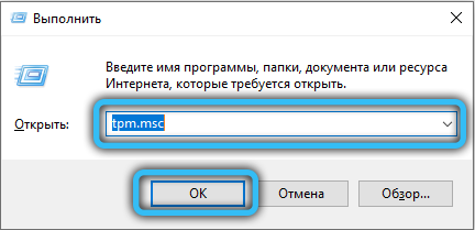 Команда tpm.msc в Windows 10