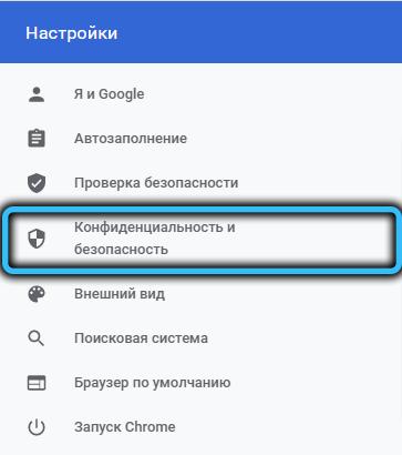 Конфиденциальность и безопасность в Google Chrome
