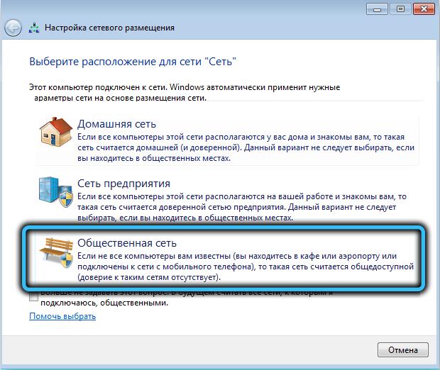 Общедоступная сеть в Windows 7