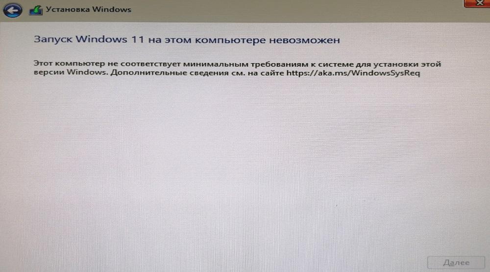 Ошибка при установке Windows 11
