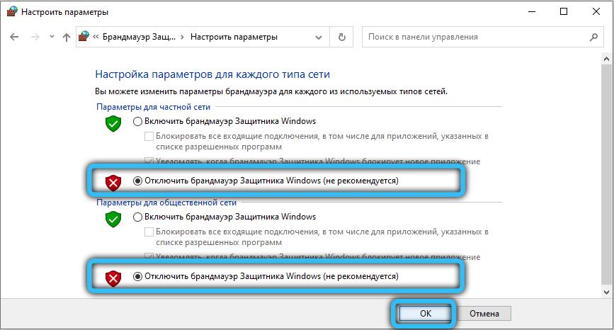 Отключение брандмауэра Windows