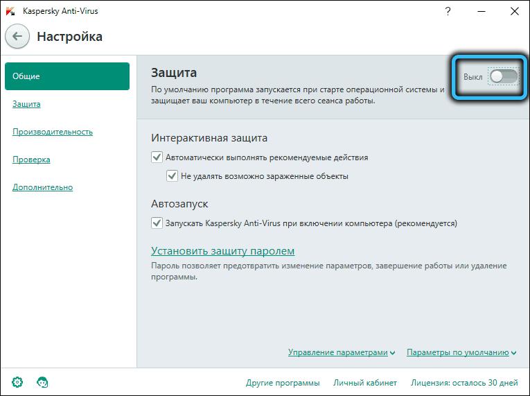 Отключение Kaspersky Anti Virus