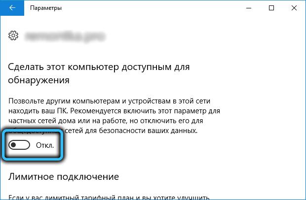 Отключение обнаружения компьютера в Windows 10