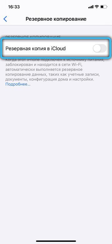 Отключение резервного копирования на iPhone
