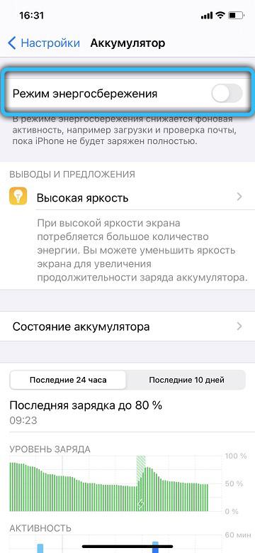 Отключение режима энергосбережения на iPhone