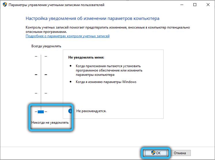 Отключение уведомлений об изменении параметров компьютера