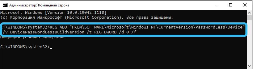 Отключение Windows Hello через командную строку