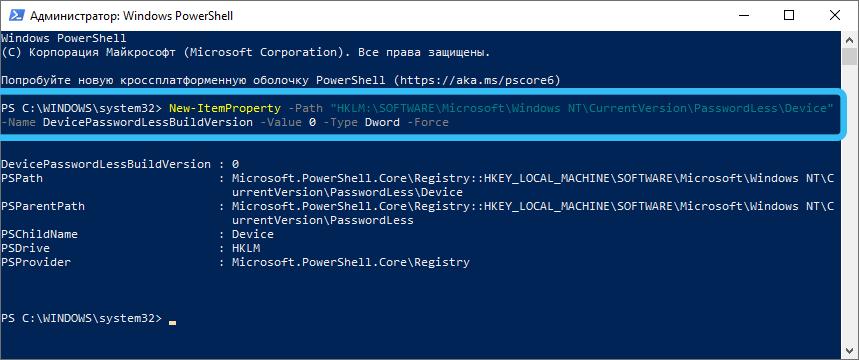 Отключение Windows Hello через PowerShell