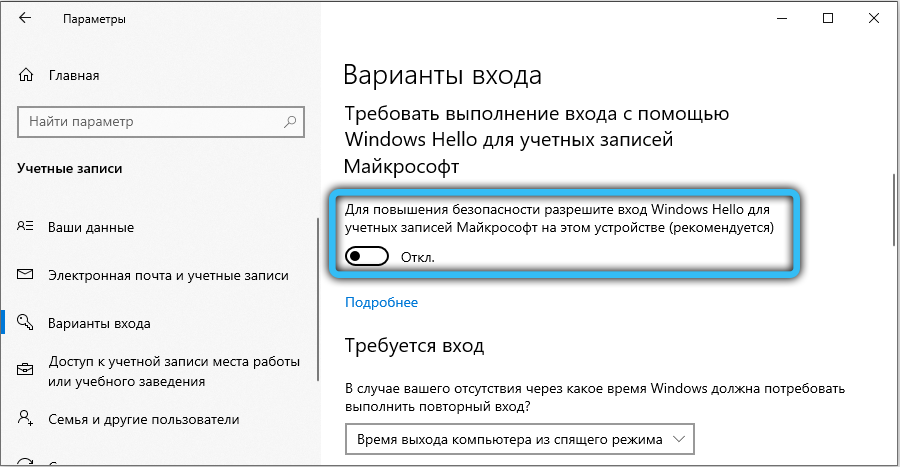 Отключение Windows Hello в Windows 10