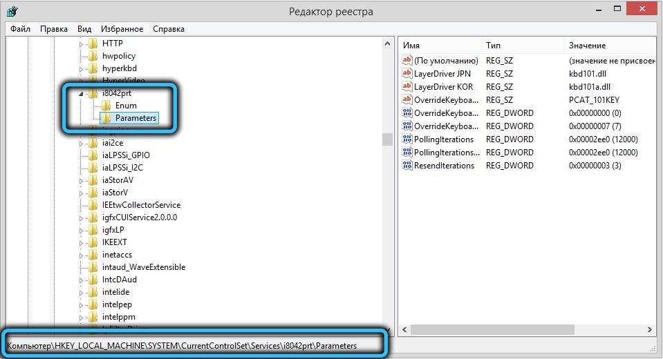 Папка Parameters в папке i8042prt