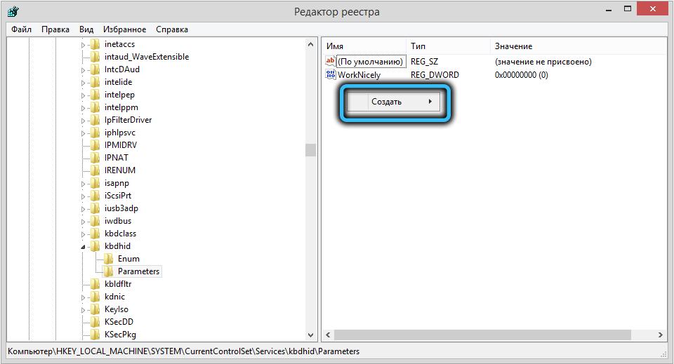Параметр «Создать» в папке Parameters