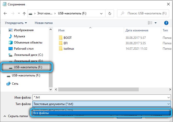 Параметры сохранения документа с кодом для установки Windows11
