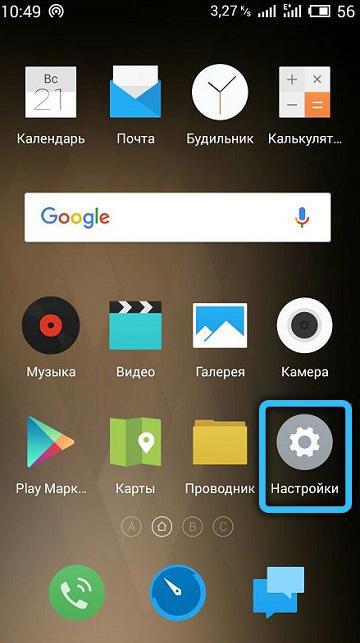 Переход в настройки Android